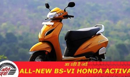 All new BS-VI Honda Activa का काम शुरु