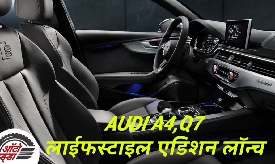 Audi A4, Q7 Lifestyle Edition भारत में लॉन्च