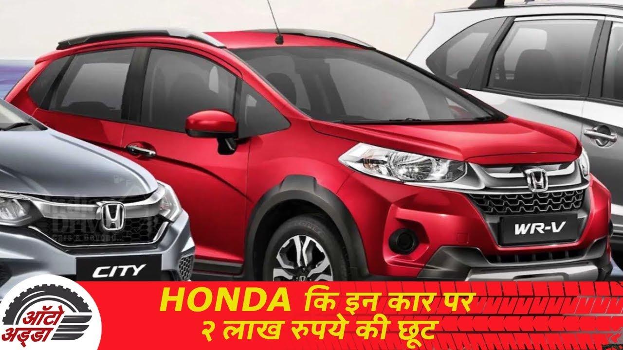 Honda CR V, City, Amaze, WR V, Jazz पर २ लाख रुपये तक की छूट