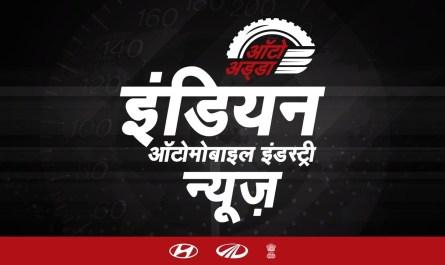 Indian Automobile Industry News – Hyundai, Mahindra, Electric Vehicle