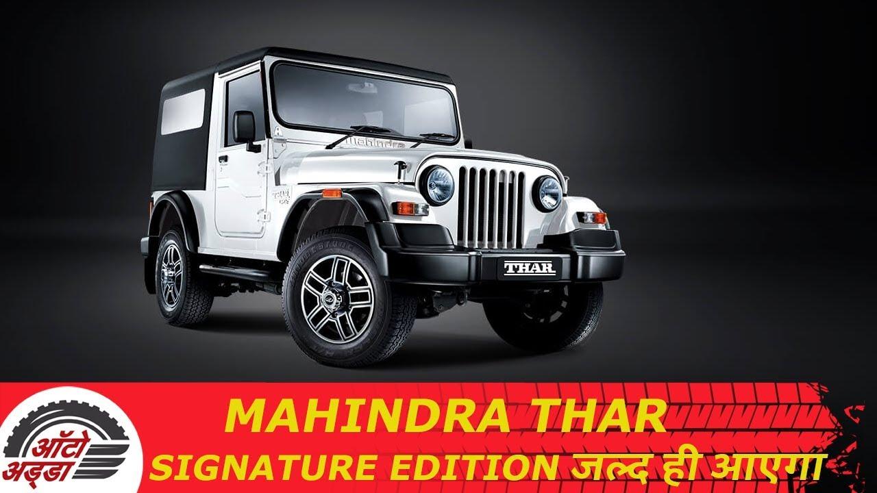 Mahindra Thar Signature Edition जल्द ही आएगा