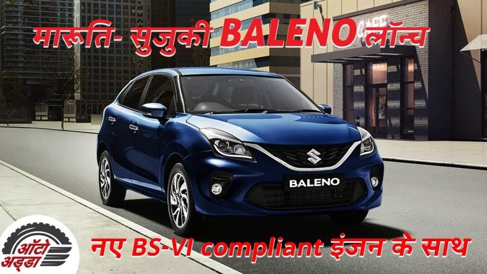 Maruti Suzuki Baleno 1.2 Dualjet Smart Hybrid ७.२५ लाख रुपये में लॉन्च