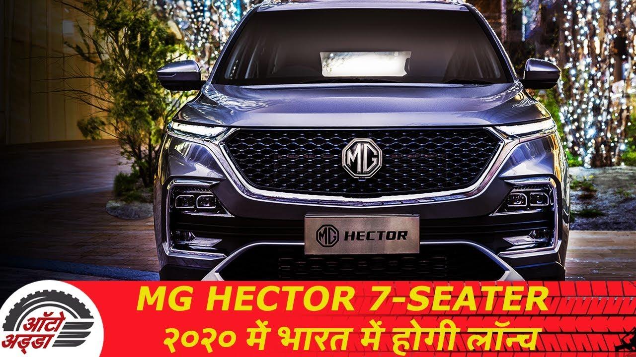 MG Hector 7 seater २०२० में भारत में होगी लॉन्च