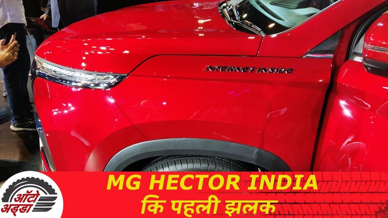 MG Hector India हुई अनविल देखीए कार का पहली झलक