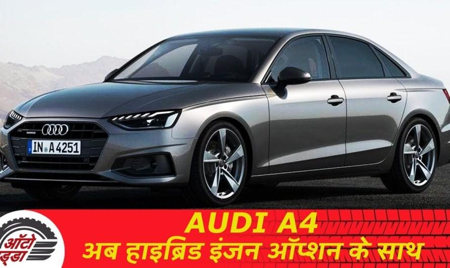 New Audi A4 Facelift हुई रिवील्ड