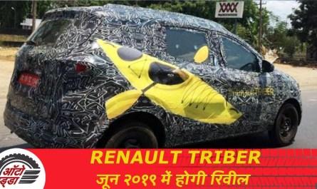 Renault Triber India जून २०१९ में होगी रिवील