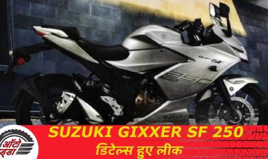 Suzuki Gixxer SF 250 के डिटेल्स हुए लिक