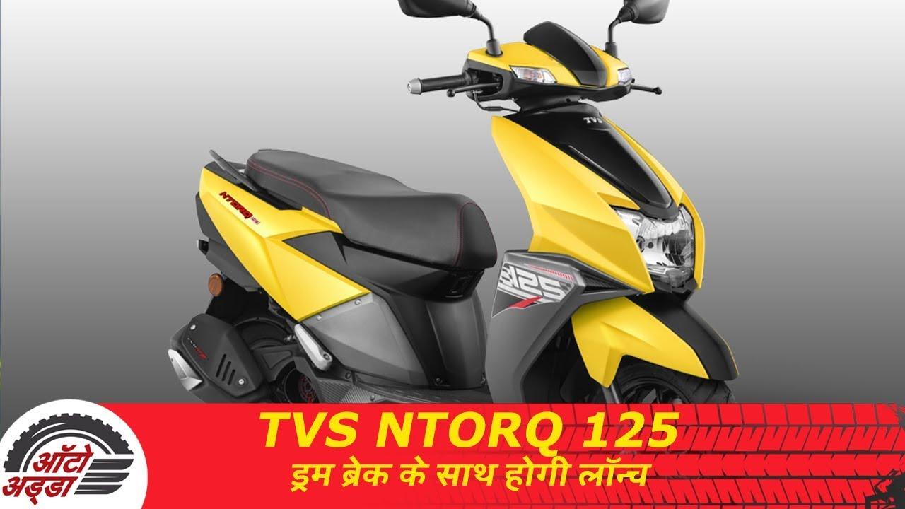 TVS Ntorq 125 Drum Brake वर्जन किमत ५८,२५२ रुपये