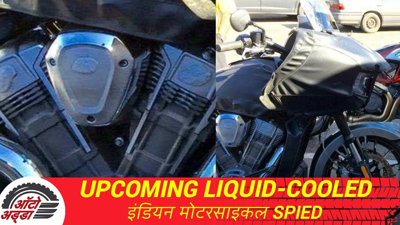 Upcoming Liquid cooled Indian Motorcycle किल स्पाईड