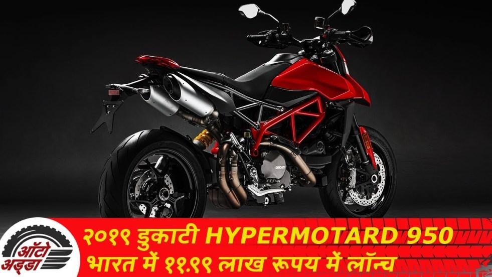 2019 Ducati Hypermotard 950 भारत में ११.९९ लाख रुपये में लॉन्च