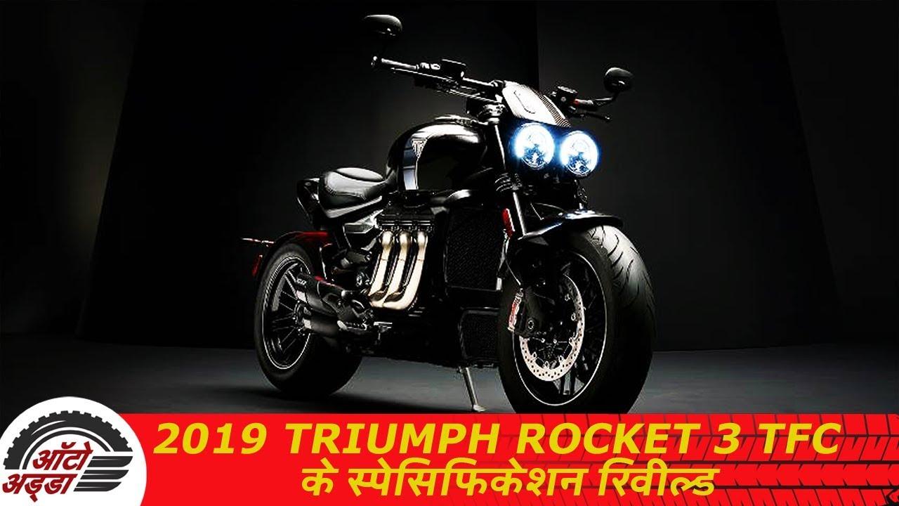 2019 Triumph Rocket 3 TFC के स्पेसिफिकेशन रिवील्ड
