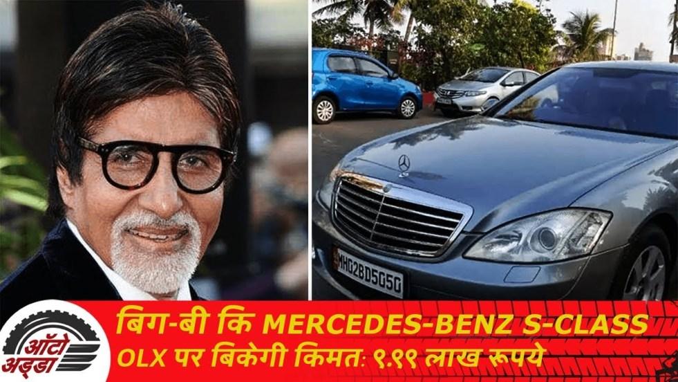 Amitabh Bachchan's Old Mercedes Benz S class OLX