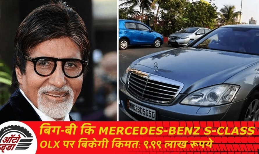 Amitabh Bachchan's Old Mercedes Benz S class OLX
