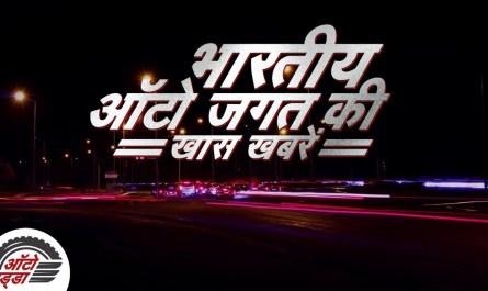 Bhartiya Auto Jagat की खास खबरें; २० मई से २ जून २०१९ तक