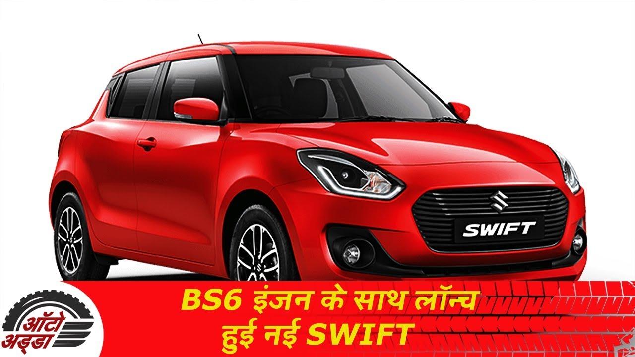 BS6 Compliant Maruti Suzuki Swift Petrol हुई लॉन्च