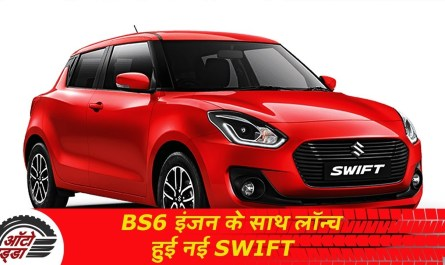 BS6 Compliant Maruti Suzuki Swift Petrol हुई लॉन्च
