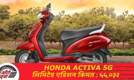 Honda Activa 5G लिमिटेड एडिशन ५५,०३२ रुपये में लॉन्च