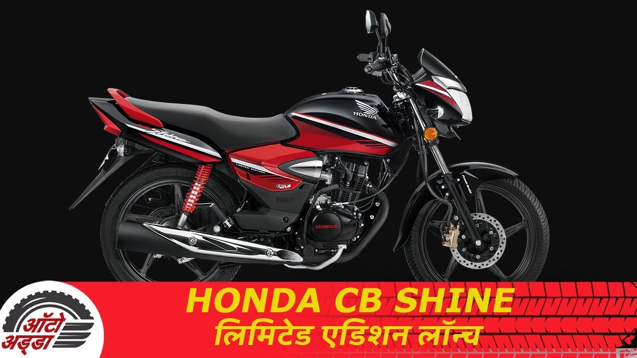 Honda CB Shine Limited Edition लॉन्च