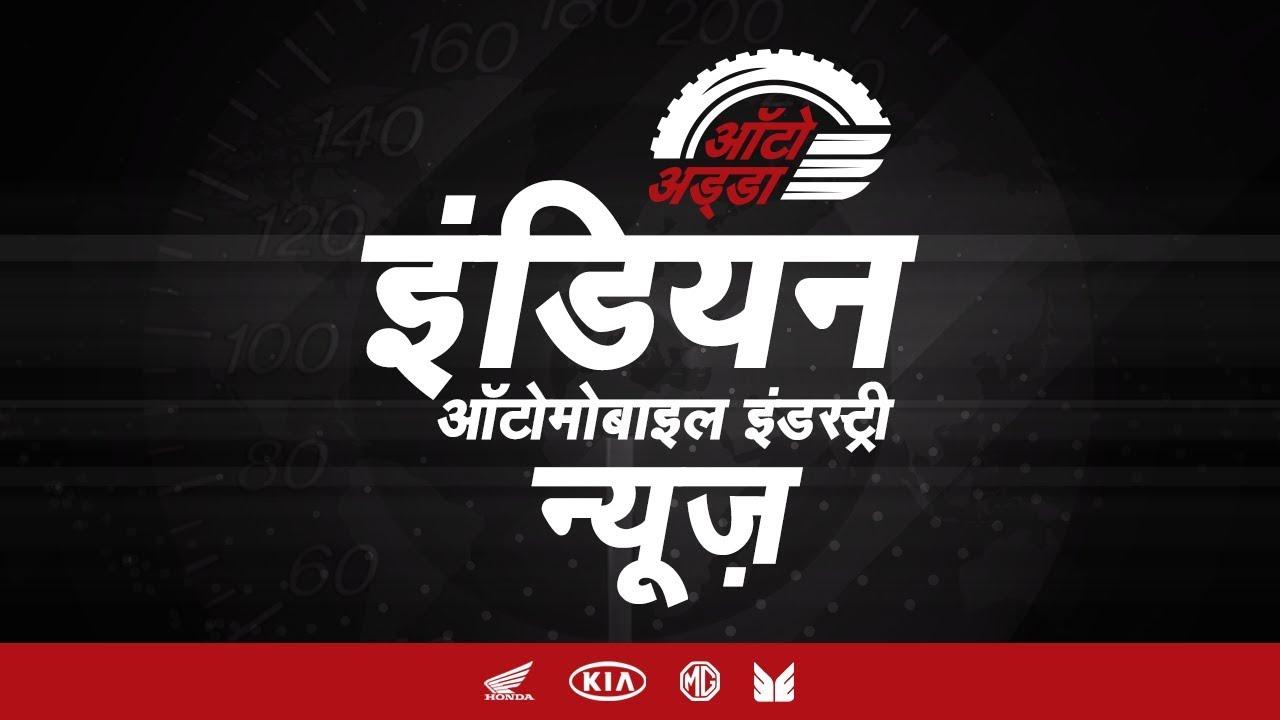 Indian Automobile Industry News – Maruti, Honda, MG, Kia