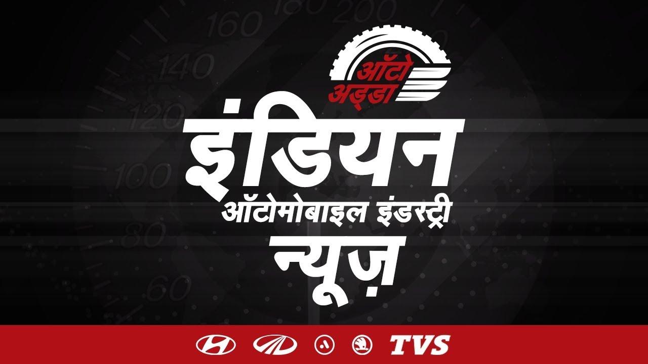Indian Automobile Industry News Mahindra, Tata, Hyundai, Skoda, TVS