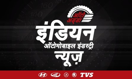 Indian Automobile Industry News Mahindra, Tata, Hyundai, Skoda, TVS
