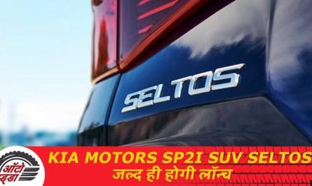 Kia Motors Sp2i SUV Named Seltos- जल्द ही होगी लॉन्च
