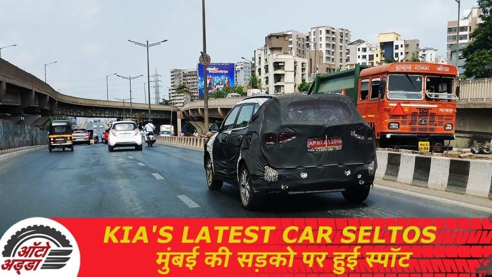 Kia's latest car Seltos हुई स्पॉट