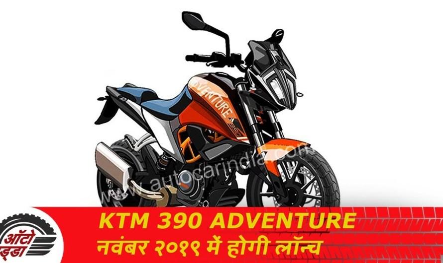 KTM 390 Adventure नवंबर २०१९ में होगी लॉन्च