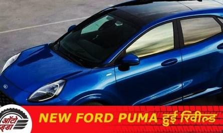 New Ford Puma हुई रिवील्ड