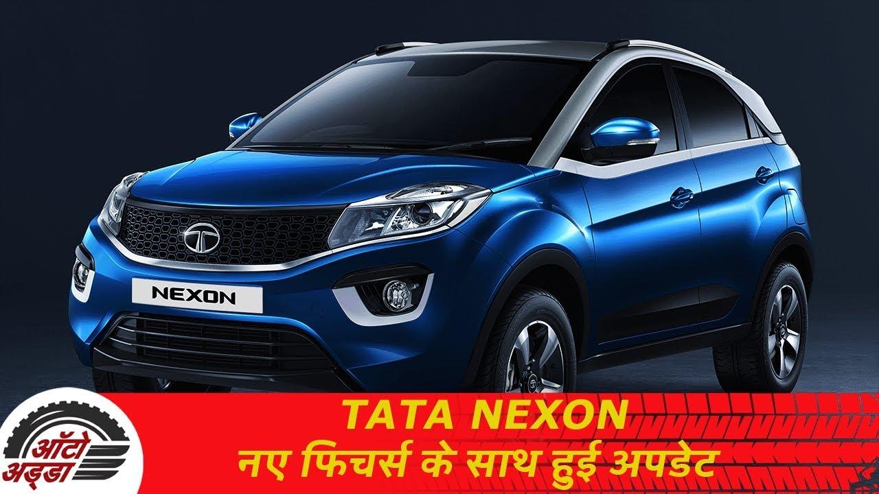 Tata Nexon नए फिचर्स के साथ हुई अपडेट