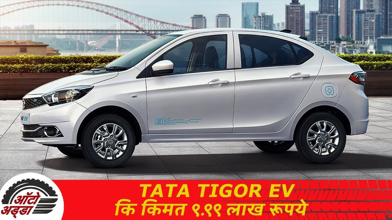 Tata Tigor EV कि किमत ९.९९ लाख रुपये