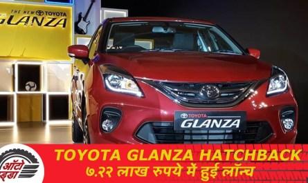 Toyota Glanza Hatchback ७.२२ लाख रुपये में लॉन्च