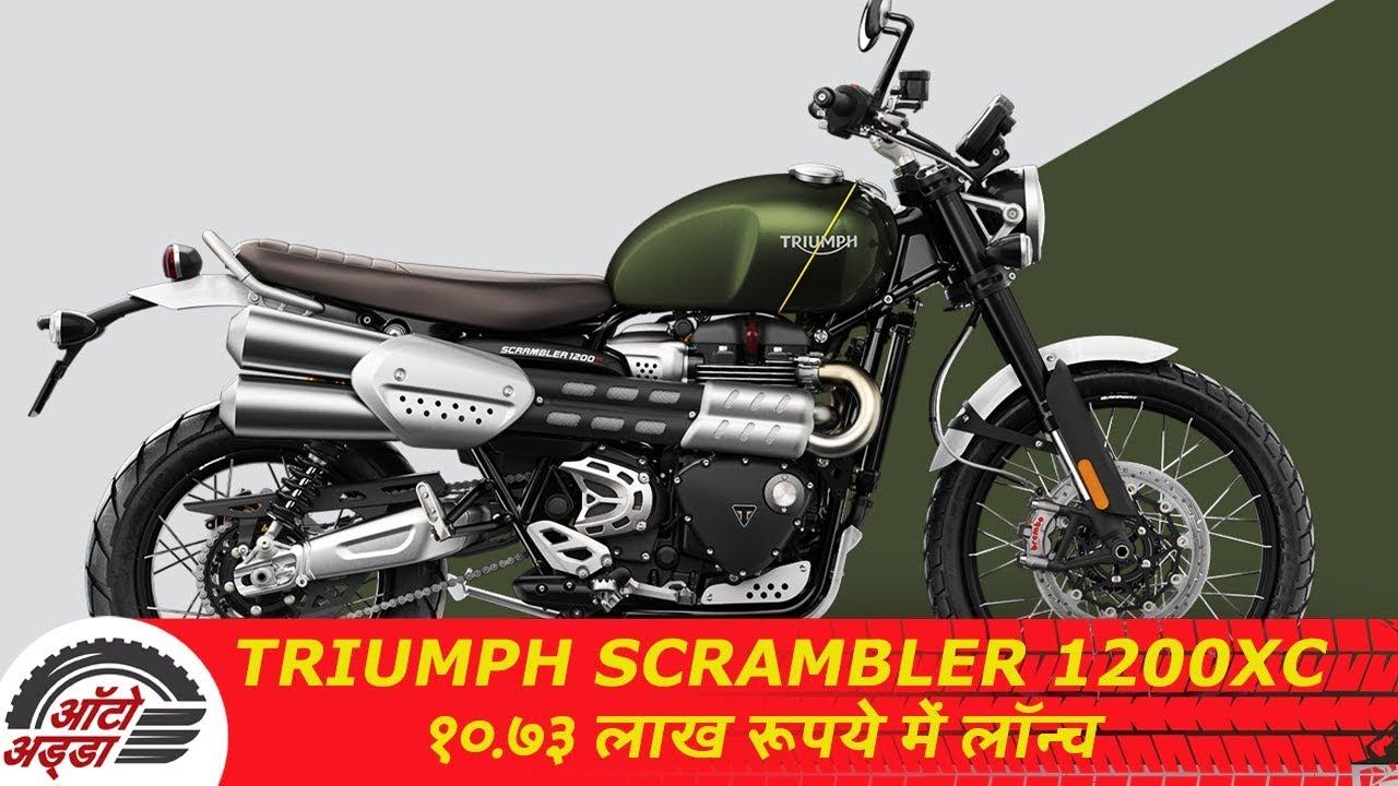Triumph Scrambler 1200 XC १०.७३ रुपये में लॉन्च