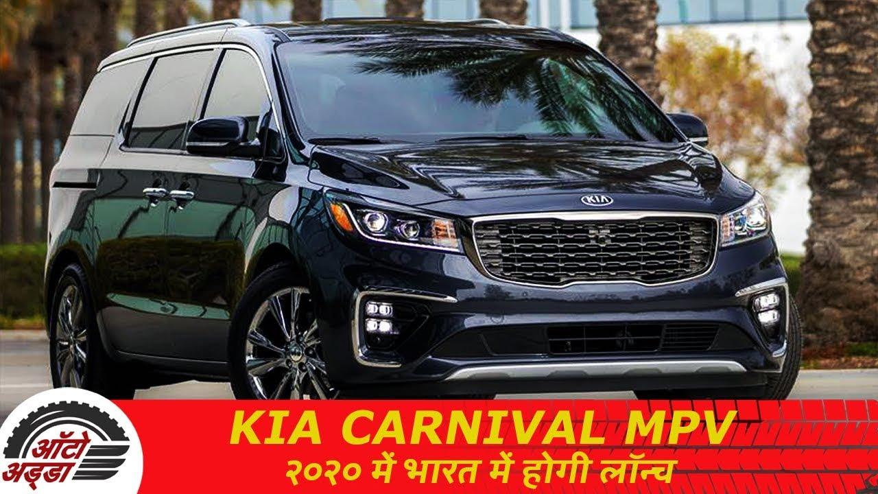 Kia Carnival MPV २०२० में भारत में होगी लॉन्च