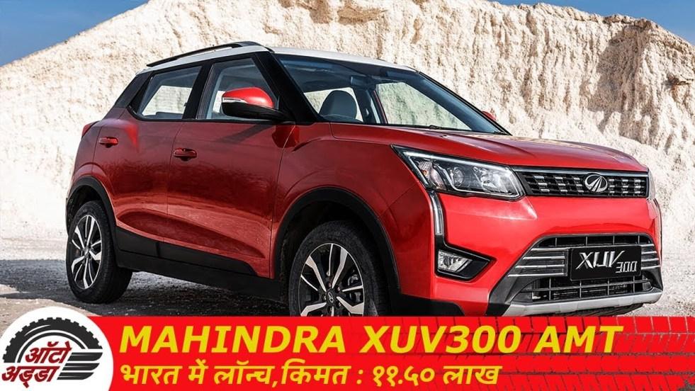 Mahindra XUV300 Diesel AMT ११.५० लाख रुपये में लॉन्च