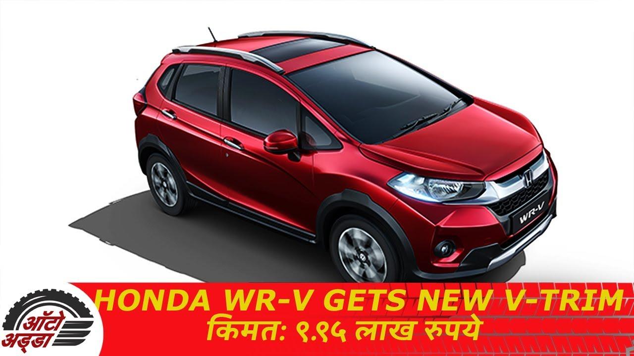 2019 Honda WR V को मिली नई V-Trim| किमत ९.९५ लाख रुपये