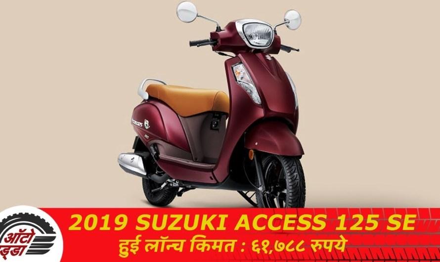 2019 Suzuki Access 125 SE हुई लॉन्च| किमत ६१,७८८ रुपये