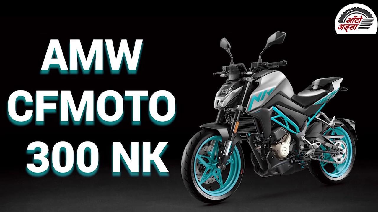 AMW ne launch ki CF MOTO 300NK