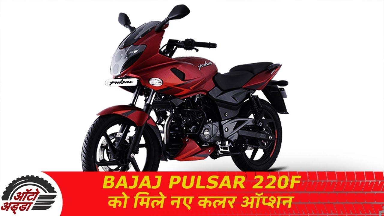 Bajaj Pulsar 220F को मिले नए कलर ऑप्शन