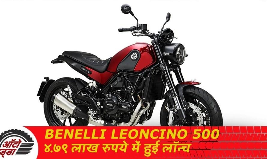 Benelli Leoncino 500 ४.७९ लाख रुपये में हुई लॉन्च