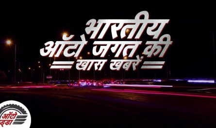 Bhartiya Auto Jagat की खास खबरें – १५ जुलाई से २१ जुलाई २०१९ तक