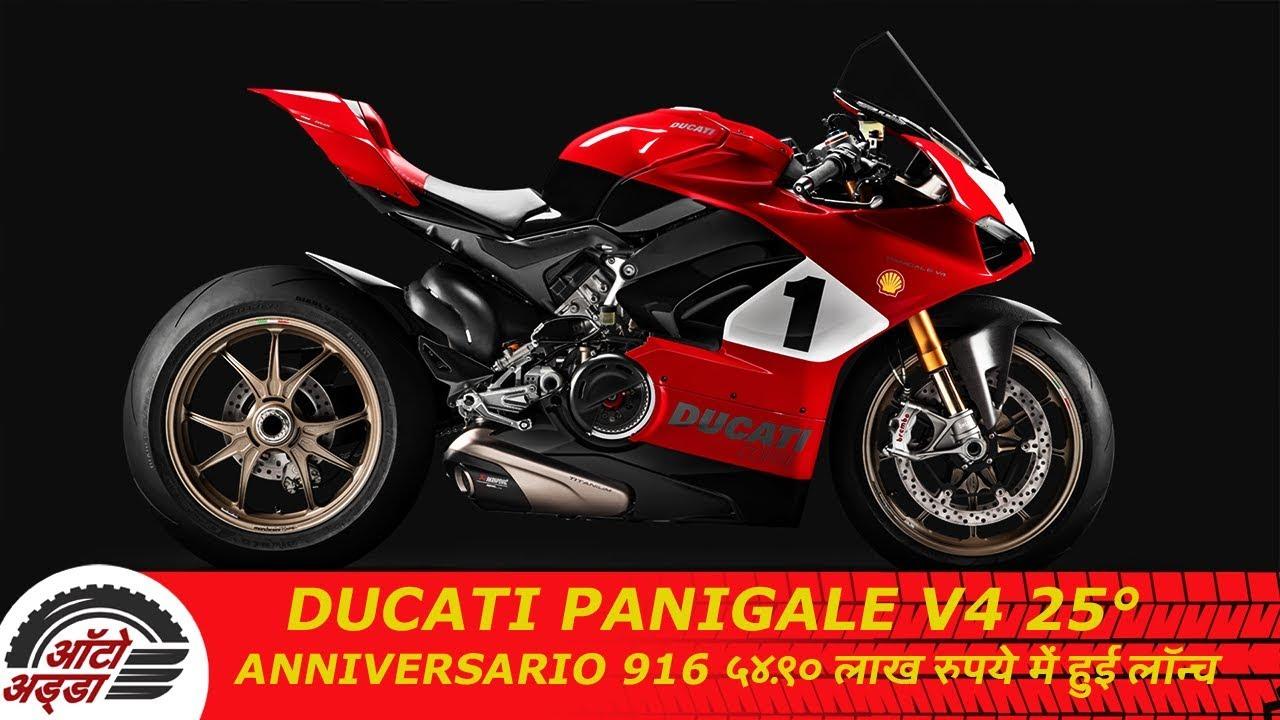 Ducati Panigale V4 25° Anniversario 916 ५४.९० लाख रुपये में लॉन्च
