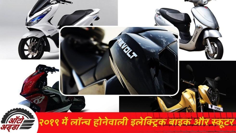 २०१९ में लॉन्च होनेवाली Electric Bikes aur Scooters