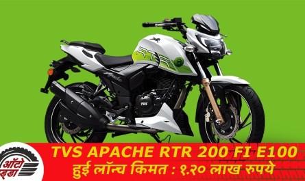 Ethanol Powered TVS Apache RTR 200 Fi E100 हुई लॉन्च