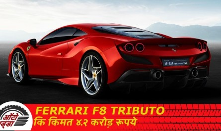 Ferrari F8 Tributo कि किमत ४.२ करोड़ रुपये