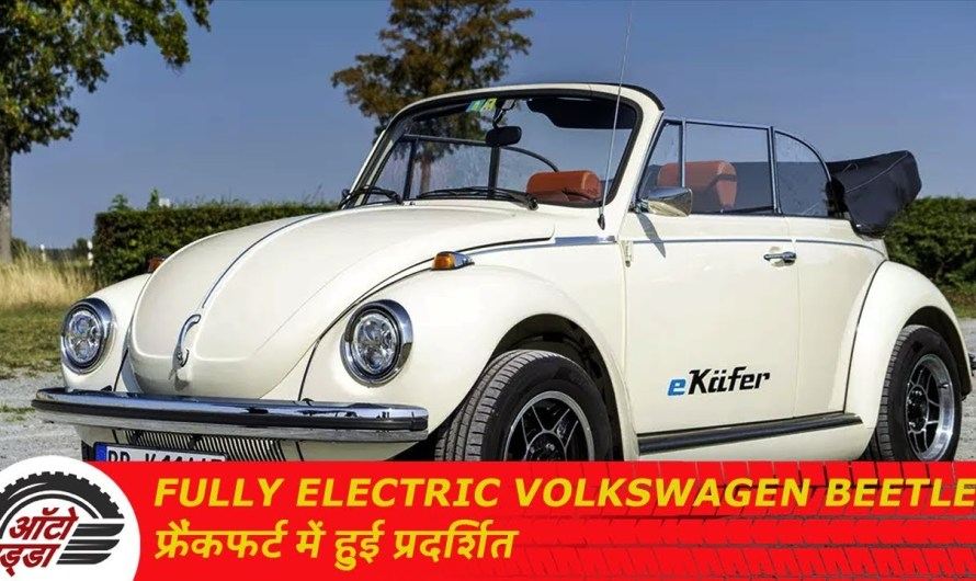 Fully Electric Volkswagen Beetle फ्रैंकफर्ट मोटर शो में प्रदर्शित