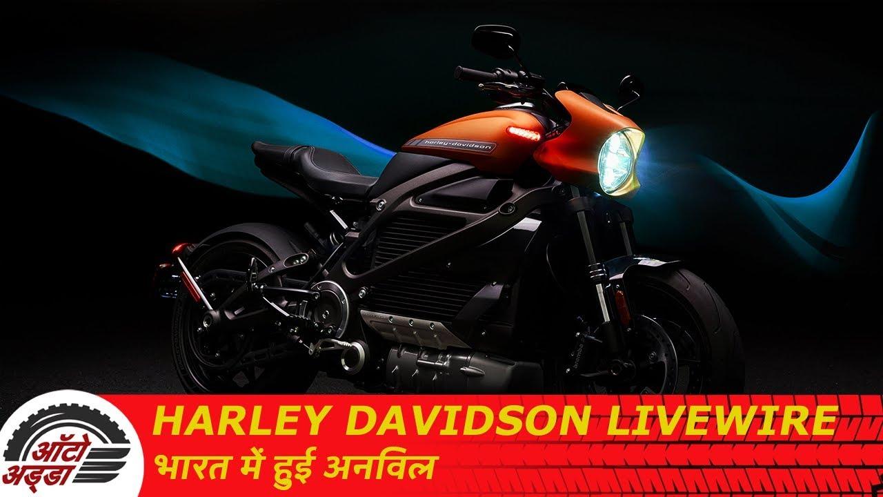 Harley Davidson Livewire भारत में हुई अनविल