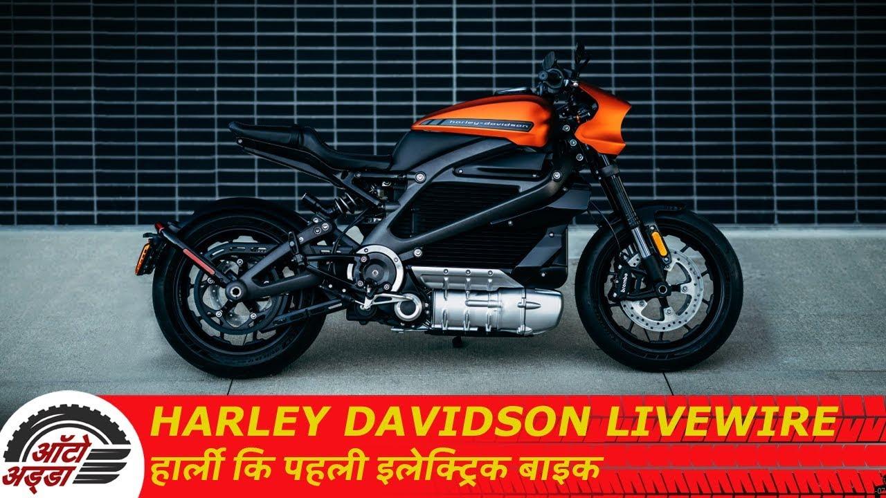 Harley Davidson LiveWire हार्ली कि पहली इलेक्ट्रिक बाइक