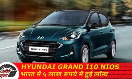 Hyundai Grand i10 Nios Hatchback भारत में लॉन्च