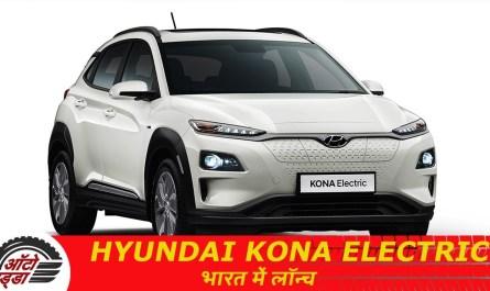 Hyundai Kona Electric २५.३० लाख रुपये में लॉन्च
